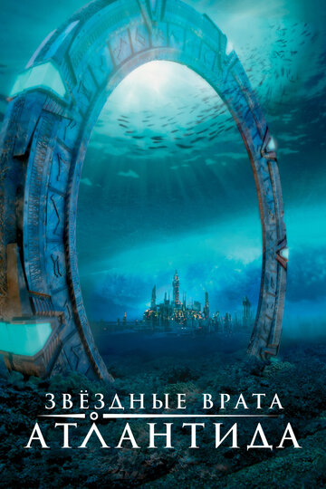 Звездные врата: Атлантида (2004)
