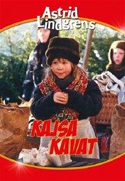 Бойкая Кайса (1991)