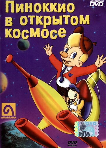 �������� � �������� ������� (Pinocchio in Outer Space)
