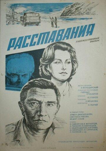 Расставания (1984)