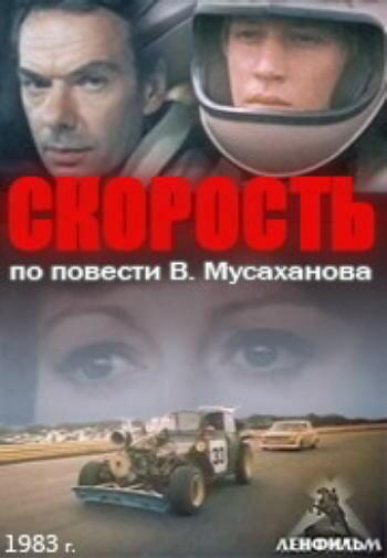 Скорость (1983) SATRip