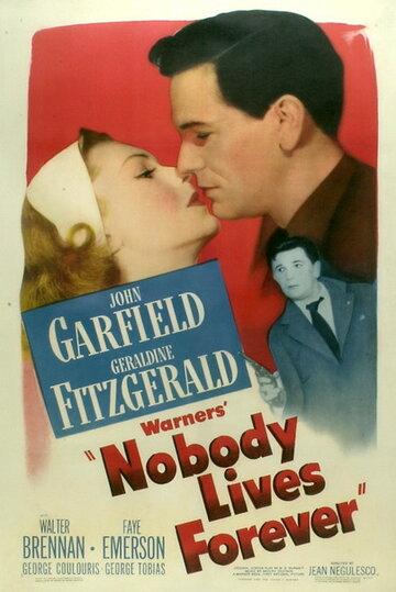 Никто не вечен (1946)