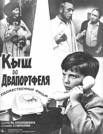 Кыш и Двапортфеля (1974)