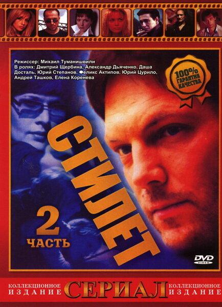 Стилет 1, 2, 3 серии детектив, криминальный фильм $ youtube.