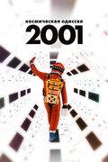 2001 год: Космическая одиссея (2001: A Space Odyssey)