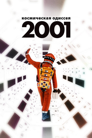 2001 ���: ����������� ������� (2001: A Space Odyssey)