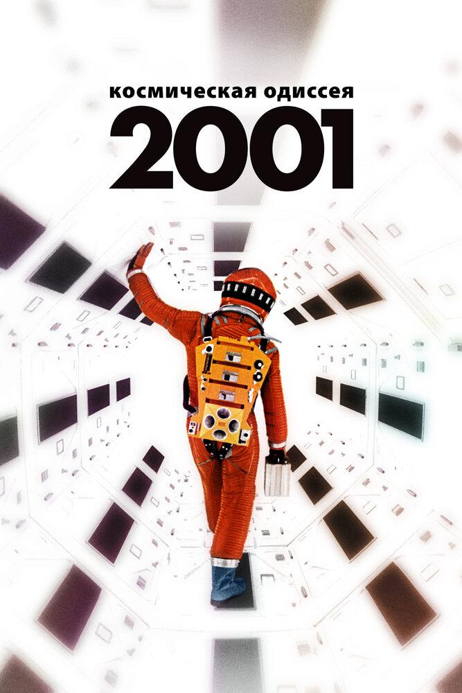2001 год: Космическая одиссея постер