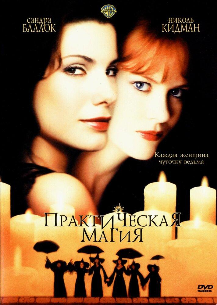 Постер Практическая магия