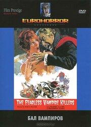 Бал вампиров (1967)
