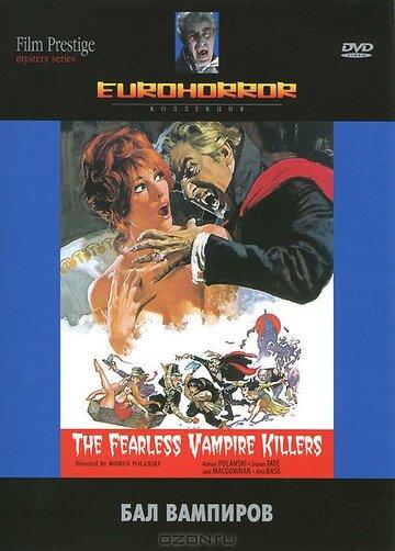 Бал вампиров (Dance of the Vampires)