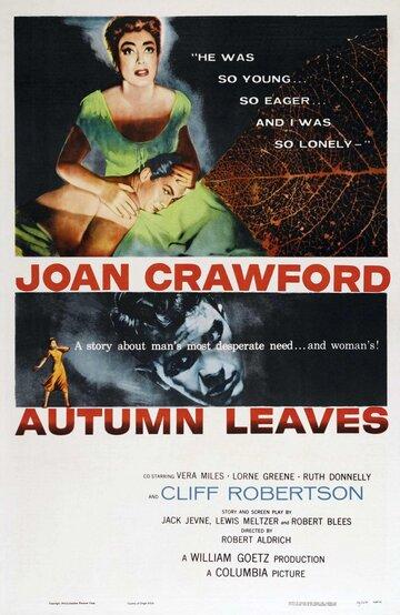 Осенние листья (1956)