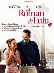 Смотреть онлайн Роман Лулу