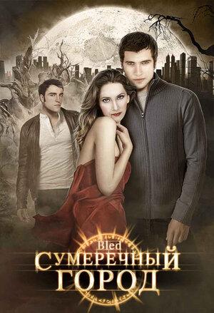 Сумеречный город (2009)