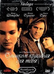 Слишком красивая для тебя (1989)