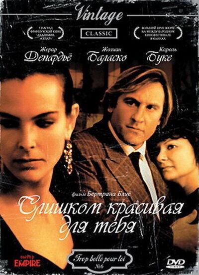 Слишком красивая для тебя / Trop belle pour toi (1989)