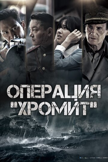 Операция 'Хромит' (2016) полный фильм