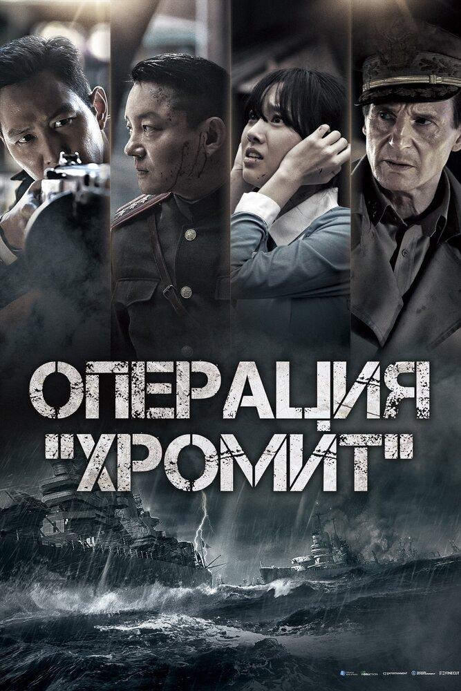Фильмы Операция «Хромит» смотреть онлайн