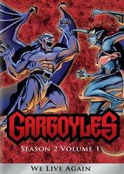 Гаргульи (1994)