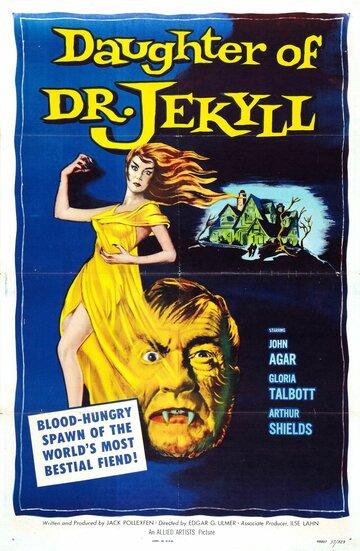 Дочь доктора Джекилла (Daughter of Dr. Jekyll)