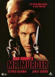 Идеальный убийца (1998)