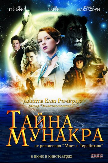 Тайна Мунакра (The Secret of Moonacre)