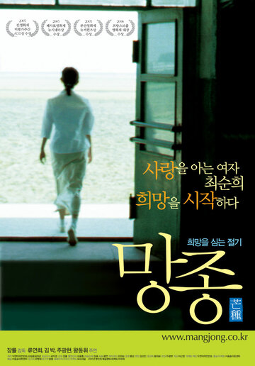 Зерно в ухе (2005)