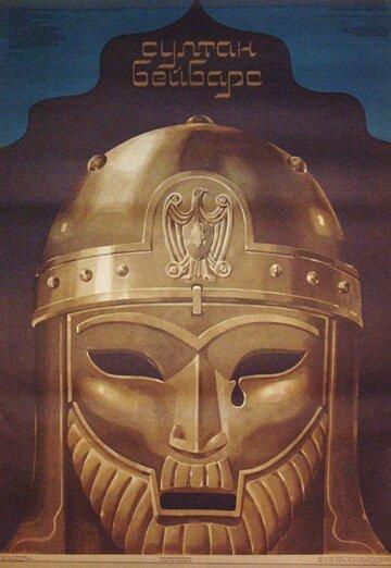 Султан Бейбарс / Sultan Beybars. 1989г.