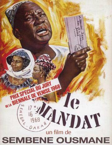 Денежный перевод (1968)