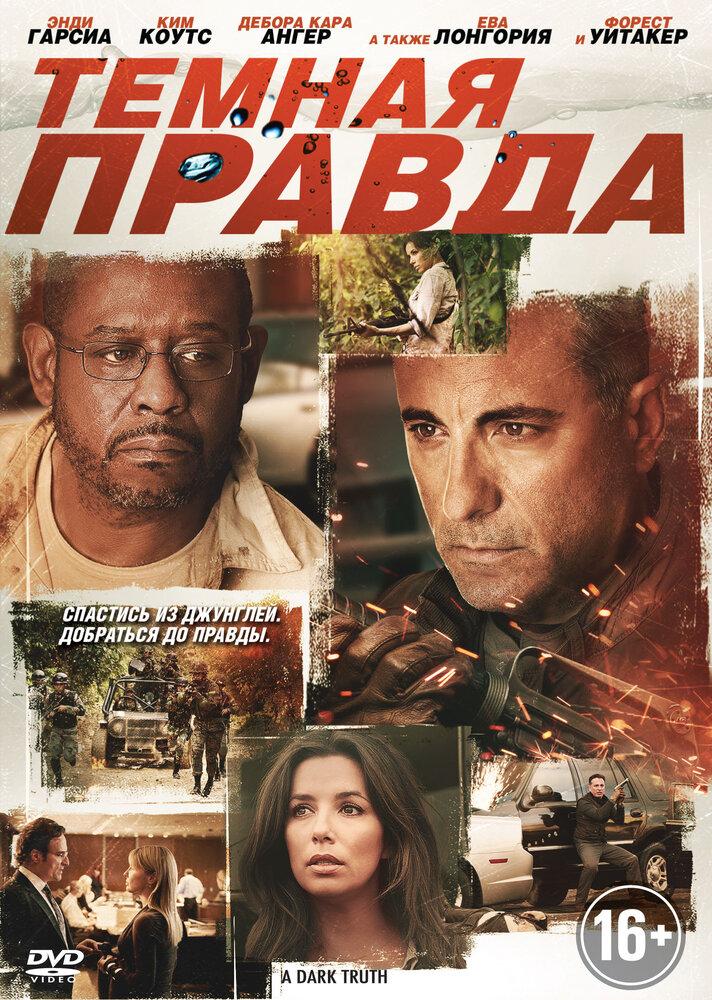 Темная правда (2012) - смотреть онлайн