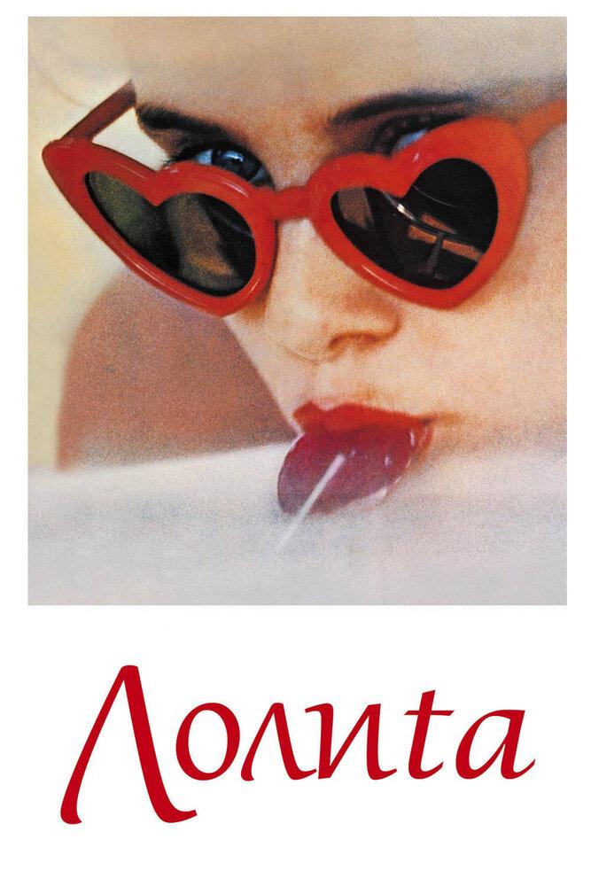 «Лоліта» (Lolita, 1962)