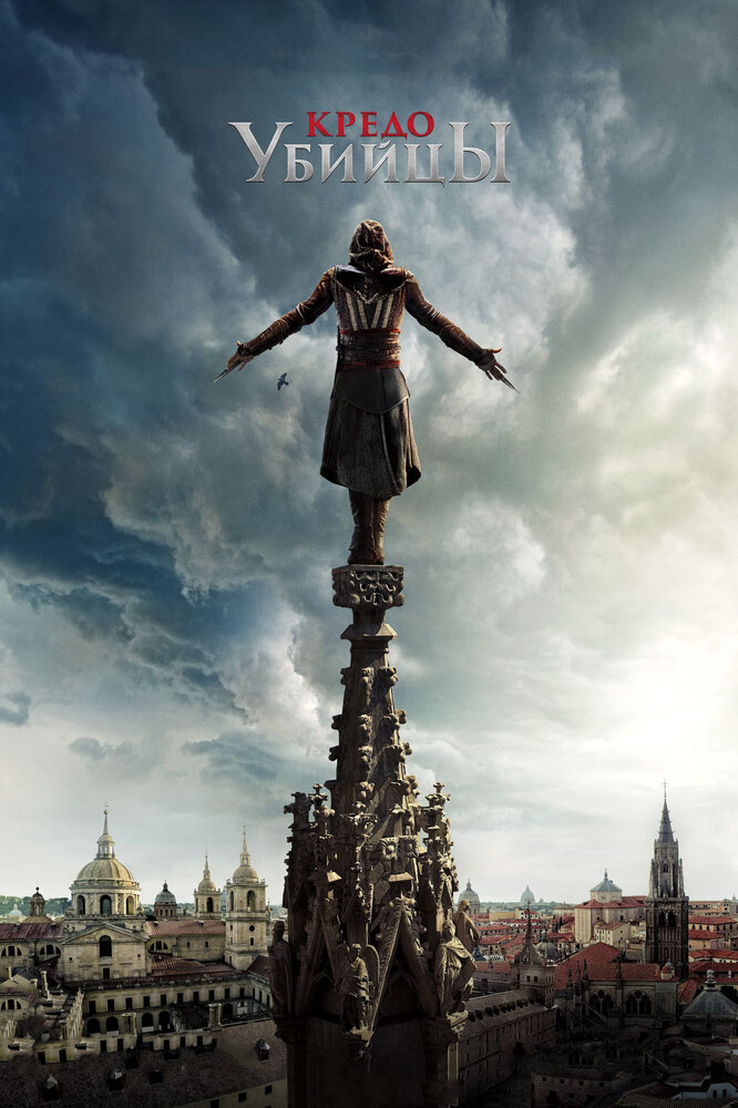 Кредо убийцы Assassin's Creed 2016 3D