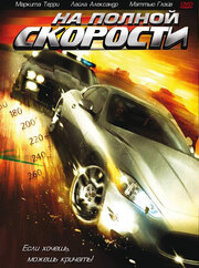 На полной скорости (2007)