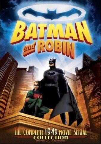 Бэтмен/Робин (сериал)