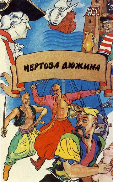 Фильм Чертова Дюжина 1970