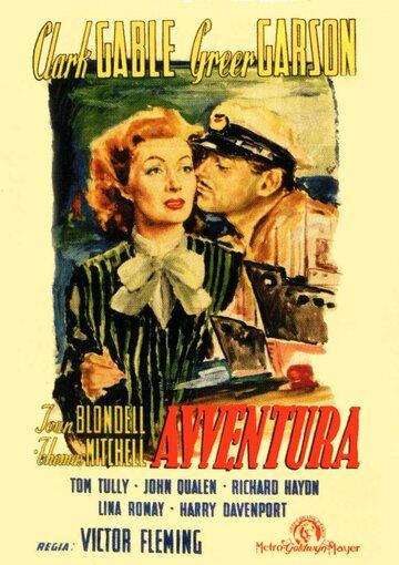 Приключения (1945)