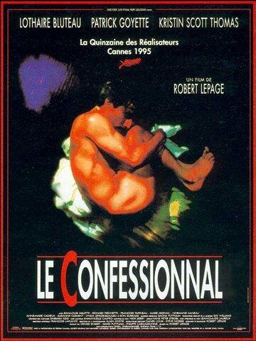 Исповедь (1995)