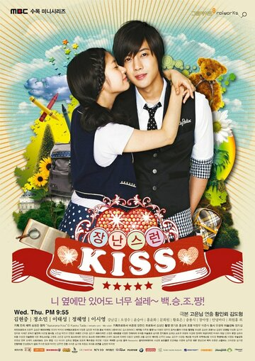 Озорной поцелуй (Jangnanseureon kiseu)