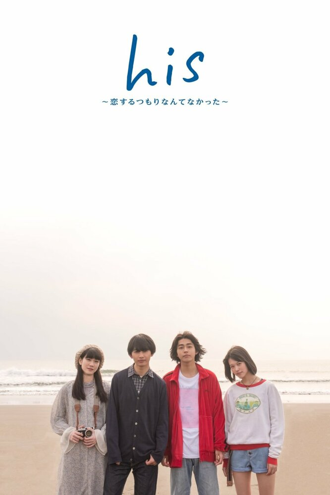 1268239 - Его: Я не думал, что влюблюсь ✦ 2019 ✦ Япония
