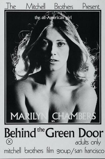 Порно чамберс за зеленай дверью
