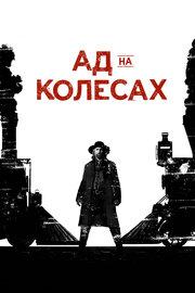 Ад на колесах (2011)