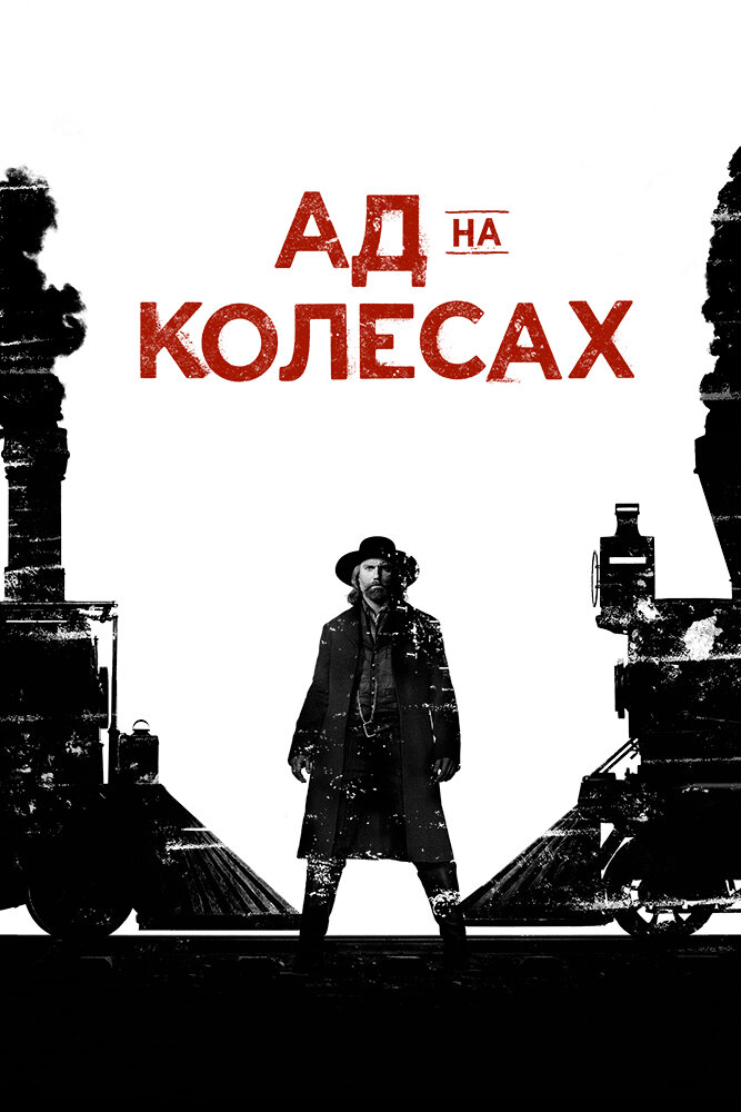 Ад на колёсах (2011)