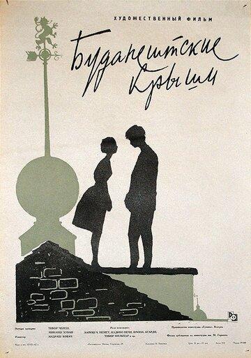 Будапештские крыши (1961)