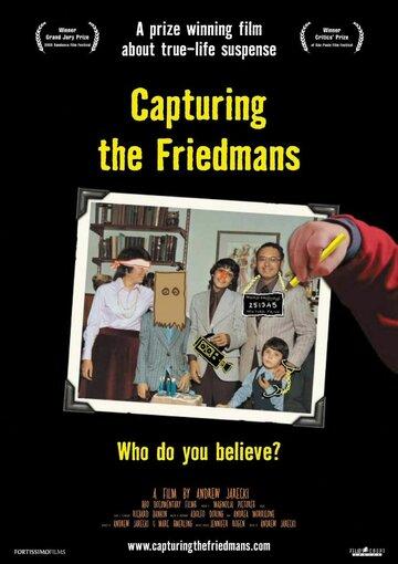 Захват Фридманов (2003)