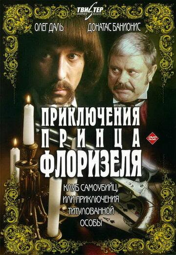 Приключения принца Флоризеля (1979)