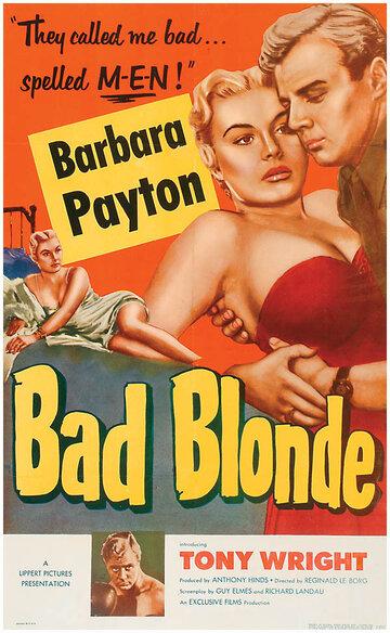 Опасная блондинка (1953)