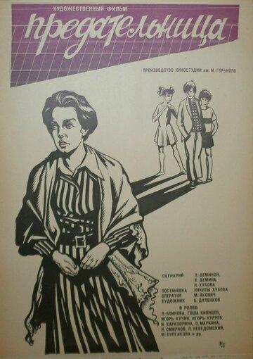 Предательница (1979)