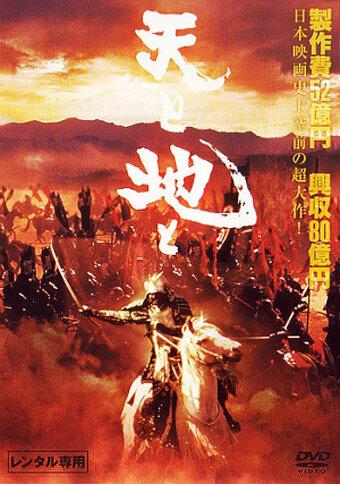 Битва самураев (1990)