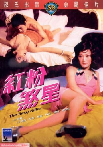 Сексуальный убийца (1976)