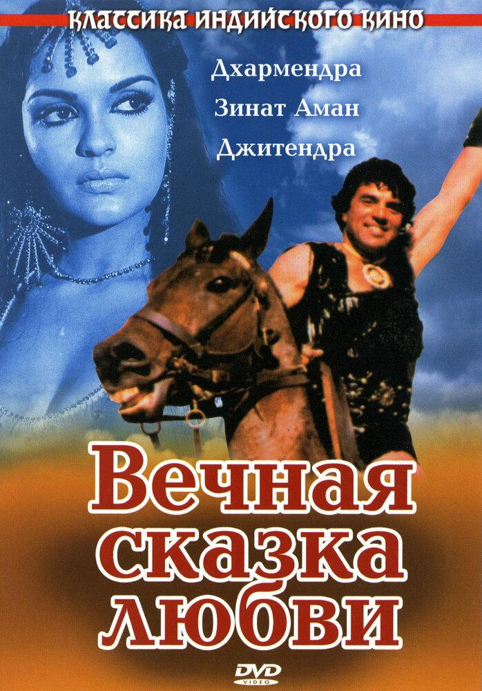 «Индия Старые Фильмы Самые Лучшие Про Любовь Список» — 2006