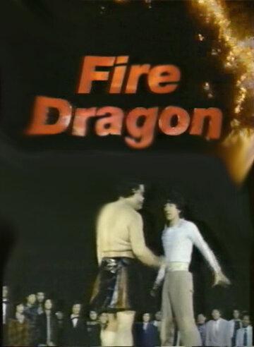 Огненный дракон (1986)